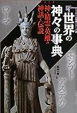 世界の神々の事典―神・精霊・英雄の神話と伝説 (New sight mook―Books esoterica)