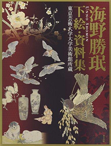 海野勝珉 下絵・資料集―東京芸術大学大学美術館所蔵
