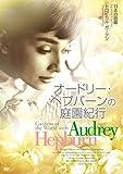 オードリー・ヘプバーンの庭園紀行 4 [DVD]