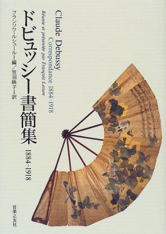 ドビュッシー書簡集1884‐1918