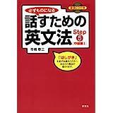 必ずものになる 話すための英文法 Step 5 [中級編I] (CD1枚付)