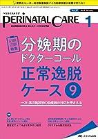 ペリネイタルケア 2018年1月号(第37巻1号)特集:分娩期のドクターコール 正常逸脱ケース9  一次・高次施設別の助産師の対応を押さえる