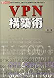 VPN構築術—OpenVPNによるVirtual Private Network (I・O BOOKS)