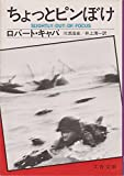 ちょっとピンぼけ (1979年) (文春文庫)