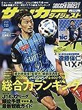 サッカーダイジェスト 2020年 7/23 号 [雑誌]