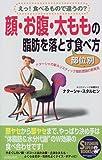 顔・お腹・太ももの脂肪を落とす部位別食べ方―えっ!食べるもので違うの?ナターシャの新ホリスティック脂肪理論の新発見 (SEISHUN SUPER BOOKS)
