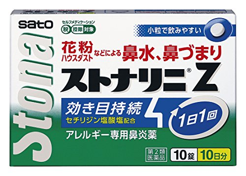 【第2類医薬品】ストナリニZ 10錠 ※セルフメディケーション税制対象商品