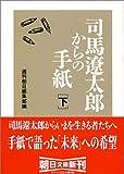 司馬遼太郎からの手紙 下 (朝日文庫)