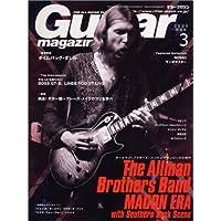 Guitar magazine (ギター・マガジン) 2005年 03月号
