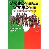 ゾマホンも知らないゾマホンの国―ベナン共和国イフェ日本語学校の今