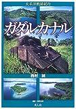 太平洋戦跡紀行 ガダルカナル