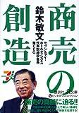 鈴木敏文 商売の創造 (講談社+α文庫)
