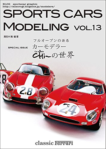 "SPORTS CARS MODELING Vol.13 ""ULTIMATE CLASSIC FERRARI"""