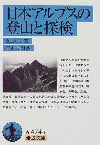 日本アルプスの登山と探検 (岩波文庫)の詳細を見る