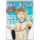 おおきく振りかぶって ポストカードBOOK (学研ムックアニメシリーズ)