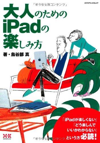 大人のためのiPadの楽しみ方 (エクスナレッジムック)の詳細を見る
