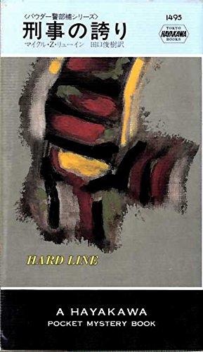刑事の誇り (ハヤカワ ポケット ミステリ―パウダー警部補シリーズ)の詳細を見る