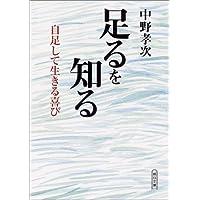 足るを知る  自足して生きる喜び (朝日文庫)
