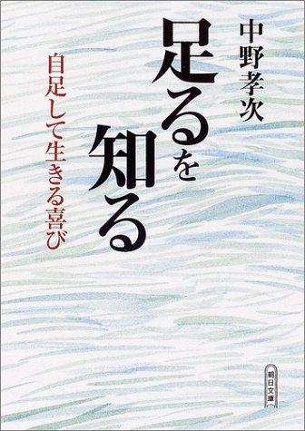 足るを知る  自足して生きる喜び (朝日文庫)の詳細を見る