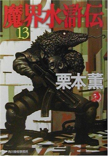 魔界水滸伝〈13〉 (ハルキ・ホラー文庫)の詳細を見る