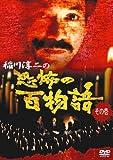 稲川淳二の恐怖の百物語 その壱 [DVD]