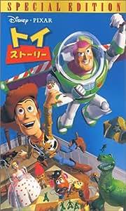 トイ・ストーリー 特別版【日本語吹替版】 [VHS]