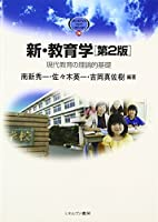 新・教育学―現代教育の理論的基礎 (MINERVA TEXT LIBRARY)