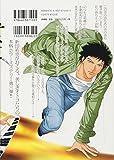 オトダマ―音霊― (3) (ウィングス・コミックス) 画像