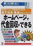 ホームページで代金回収ができる―WEBショップ成功のための電子決済・集金のカンどころ (アスカビジネス―開いたら閉じないビジネスバインダー・シリーズ)