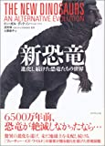 新恐竜 / ドゥーガル・ディクソン のシリーズ情報を見る