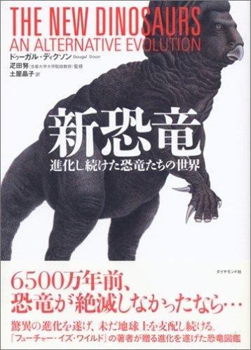 新恐竜の詳細を見る