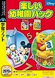 楽しい幼稚園パック (説明扉付きスリムパッケージ版)