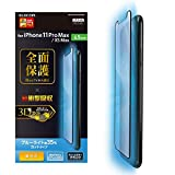 エレコム iPhone 11 Pro max/iPhone XS Max フィルム 0 ブラック PM-A19DFLPBLGRB