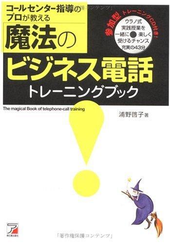 コールセンター指導のプロが教える魔法のビジネス電話トレーニングブック (アスカビジネス)の詳細を見る