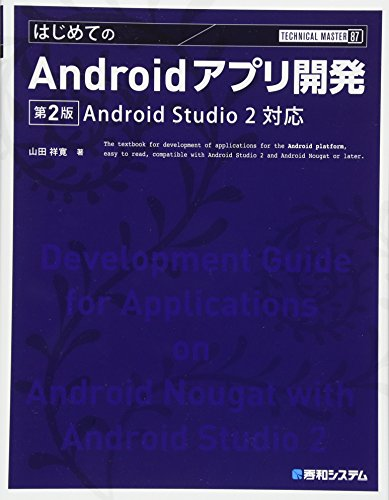TECHNICAL MASTER はじめてのAndroidアプリ開発 第2版 Android Studio 2対応の詳細を見る