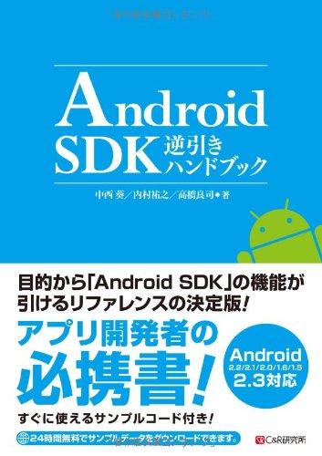 Android SDK逆引きハンドブックの詳細を見る