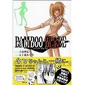 BAMBOO BLADE 2 (ヤングガンガンコミックス)