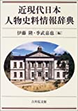 近現代日本人物史料情報辞典