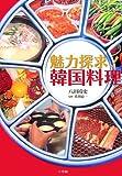 魅力探求!韓国料理 画像