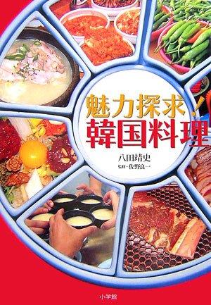 魅力探求!韓国料理の詳細を見る
