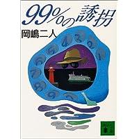 99%の誘拐 (講談社文庫)