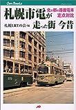札幌市電が走った街 今昔 JTBキャンブックス