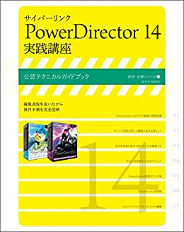 [玄光社]のサイバーリンク PowerDirector 14 実践講座