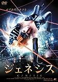 ジェネシス[DVD]