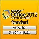KINGSOFT Office2012 Standard VBA対応 フォント同梱版 [ダウンロード]