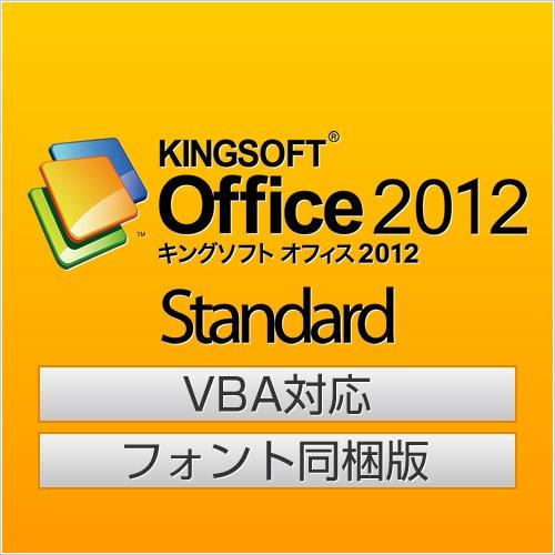 KINGSOFT Office2012 Standard VBA対応 フォント同梱版 [ダウンロード] / キングソフト