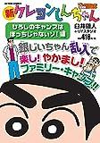 新クレヨンしんちゃん ひろしのキャンプは ぼっちじゃないゾ! 編 (アクションコミックス(Coinsアクションオリジナル))