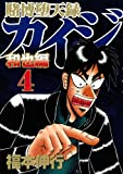 賭博堕天録カイジ 和也編(4) (ヤングマガジンコミックス)