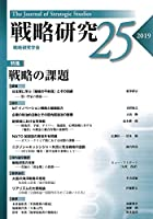 戦略研究25 戦略の課題