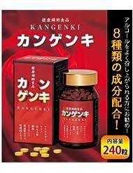 カンゲンキ 240粒 (健康補助食品)
